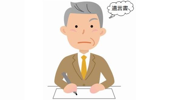 自筆証書遺言が無効にならないために知っておきたい要件と理由