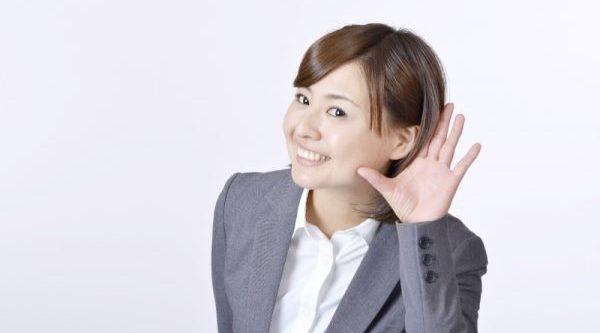 聞く力を磨いてコミュニケーションを円滑に保つコツ